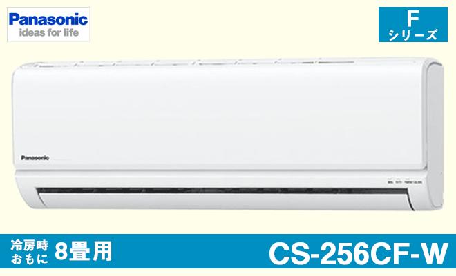 cs-256cf-w
