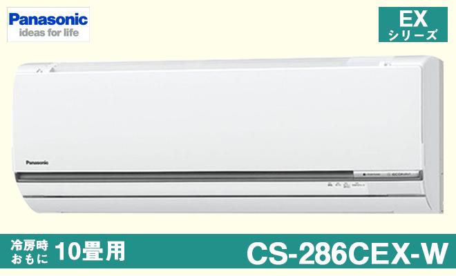 CS-286CEX