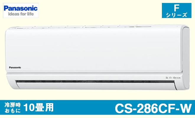 cs-286cf-w