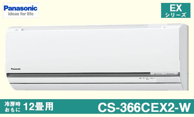CS-366CEX