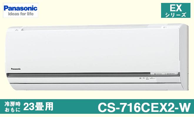 CS-716CEX2