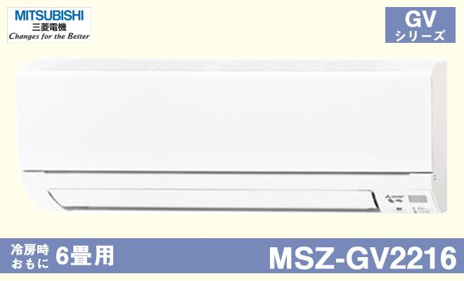 三菱エアコン                                                                 GVシリーズ(2016年モデル)