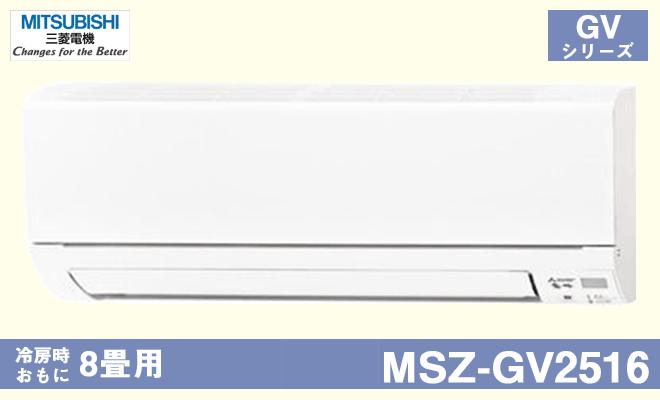 msz-gv2516-w
