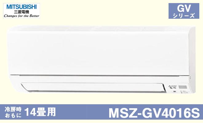 msz-gv4016s-w