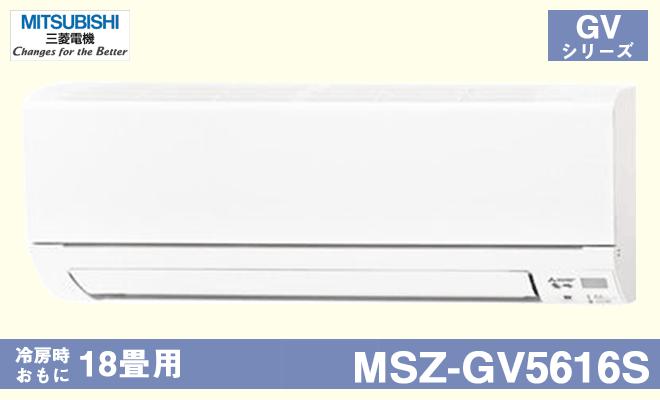 msz-gv5616s-w