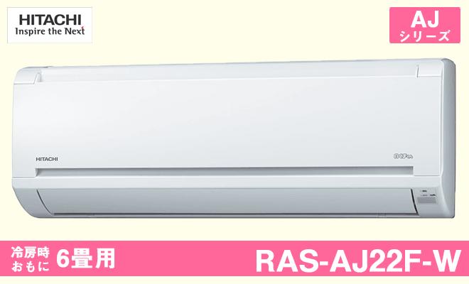 日立エアコン                                                                 AJシリーズ(2016年モデル)