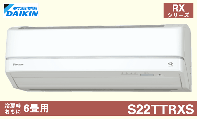 ダイキンエアコン                                                                 RXシリーズ(2016年度)