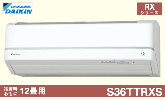 S36TTRXS