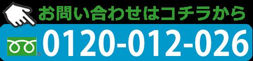 top_電話誘導